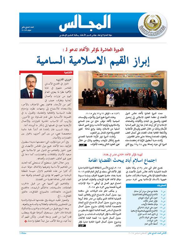 Bulletin No 17 A B