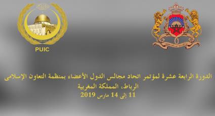 الدورة الرابعة عشرة لمؤتمر اتحاد مجالس الدول الأعضاء بمنظمة التعاون الإسلامى الرباط - المملکة المغربية