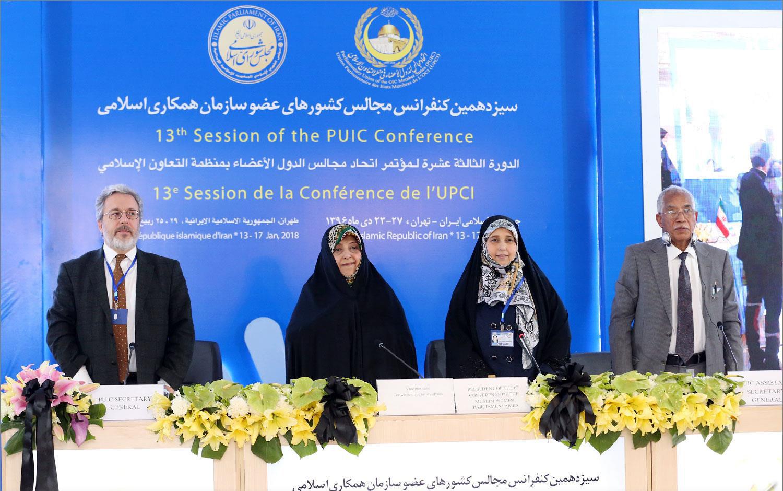 الدورة السابعة لمؤتمر البرلمانيات المسلمات - 15 يناير 2018