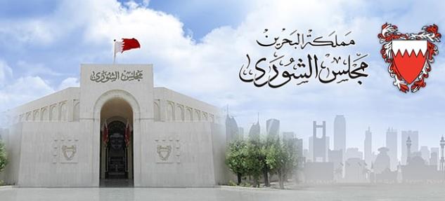 الأمين العام يهنئ رئيس البرلمان البحرينى