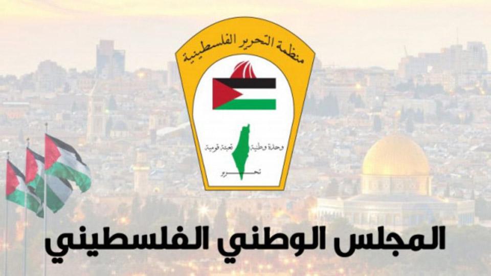 المجلس الوطني الفلسطيني يطالب المجتمع الدولي بتوفير حماية شعبنا من جرائم الاحتلال وإرهابه