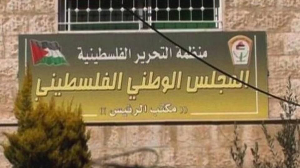 المجلس الوطني الفلسطيني يدين الاعلان الأمريكي