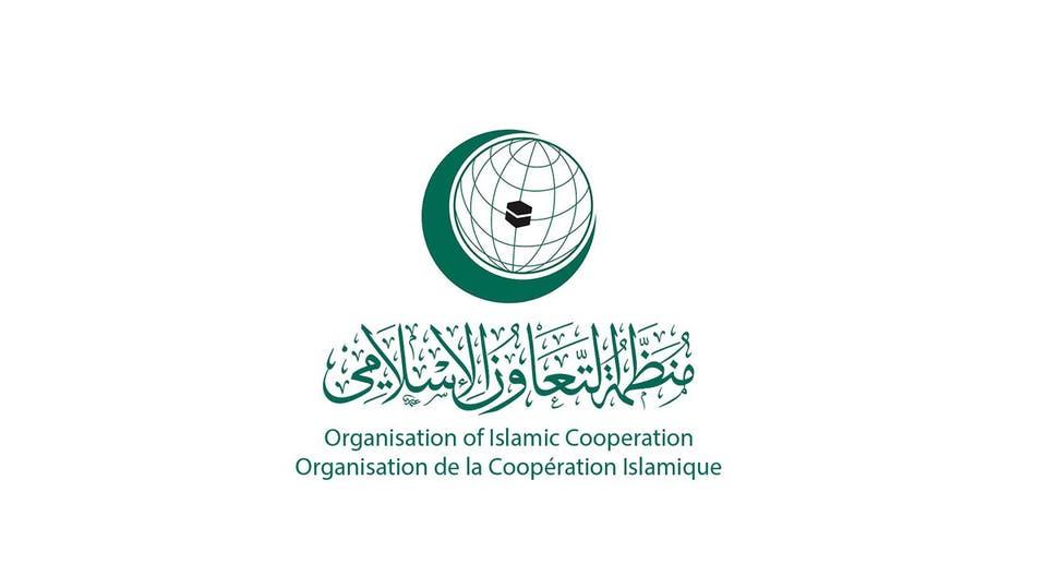 مرصد الاسلاموفوبيا بالأمانة العامة لمنظمة التعاون الإسلامي يدين عملية دهس عائلة مسلمة بكندا